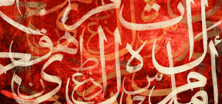 arabic_letters_by_ophelia_cfd-d5n477t-720x340